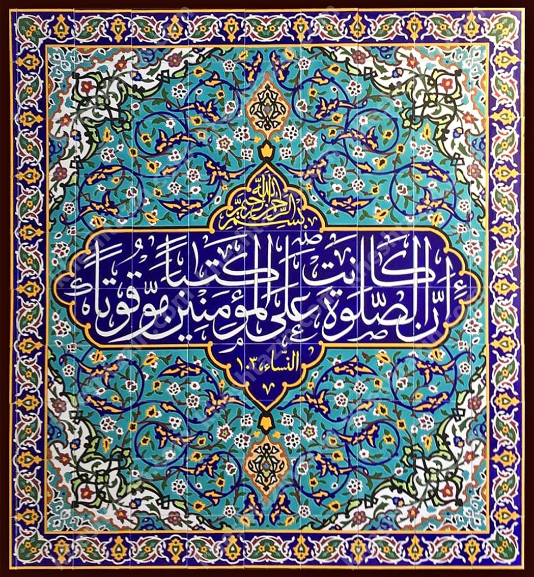 کتیبه قرآنی مساجد