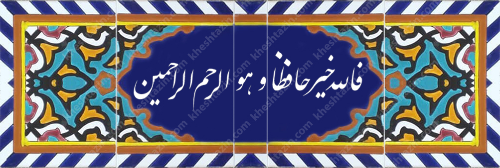 کاشی مساجد فالله خیر حافظا و هو الرحم الرحمین