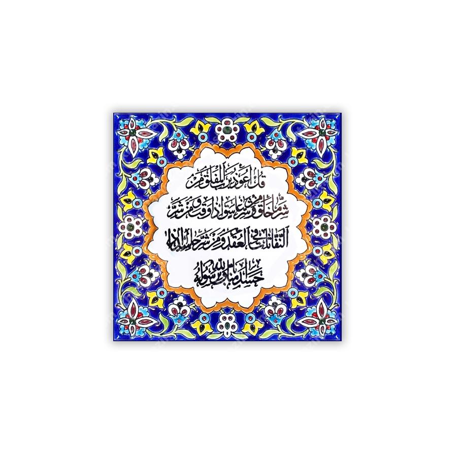 کاشی تزیینی طرح آیه قرآنی