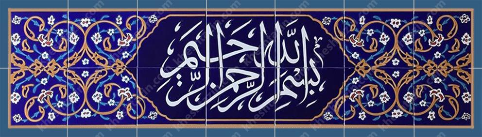 کاشی مساجد کتیبه بسم الله الرحمن الرحیم